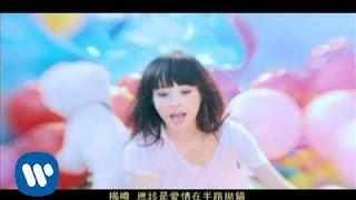 蔡依林 即時生效-華納official HQ官方版MV thumbnail