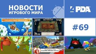 Новости игрового мира Android - выпуск 69 [Android игры]