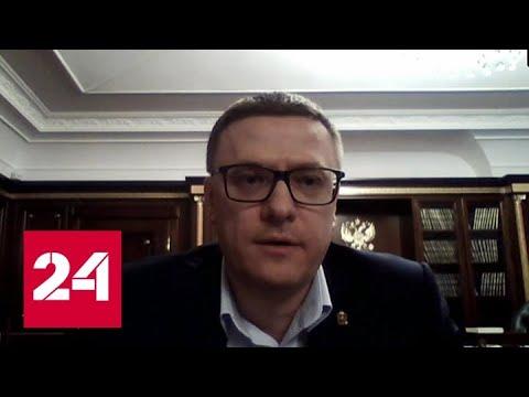 Алексей Текслер: коронавирус находит все бреши, поэтому важно соблюдать ограничения - Россия 24