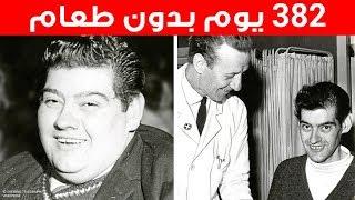 رجل رفض تناول الطعام لمدة 382 يوم وخسر 125 كيلوغرام