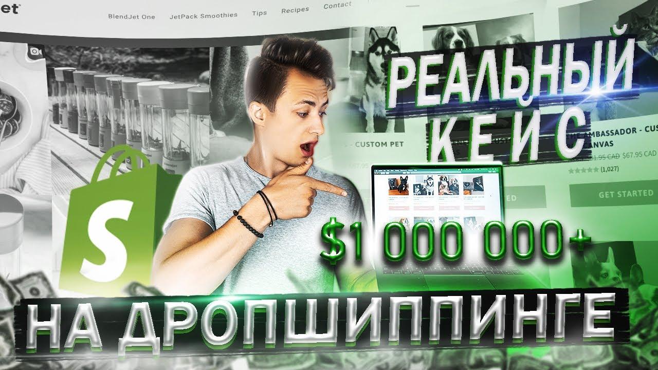 3 Shopify Дропшиппинг Магазина с Оборотом Более $1,000,000+ в Год (Показываю: ТОВАР, РЕКЛАМУ, МАГАЗ)