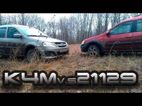 видео: Есть ли разница в моторах? Кто быстрее? k4m vs vaz21129