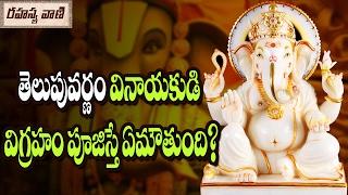 Which Ganesha idol is Good for Home || తెలుపు వర్ణం వినాయకుడి విగ్రహాన్నిపూజిస్తే ఏమవుతుంది