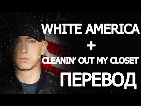 EMINEM - WHITE AMERICA + CLEANIN' OUT MY CLOSET (РУССКИЙ ПЕРЕВОД)