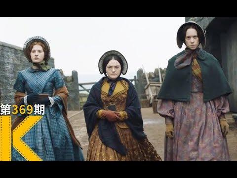 【看电影了没】废柴弟弟,逼出了震惊英国文坛的三姐妹。《隐于书后》