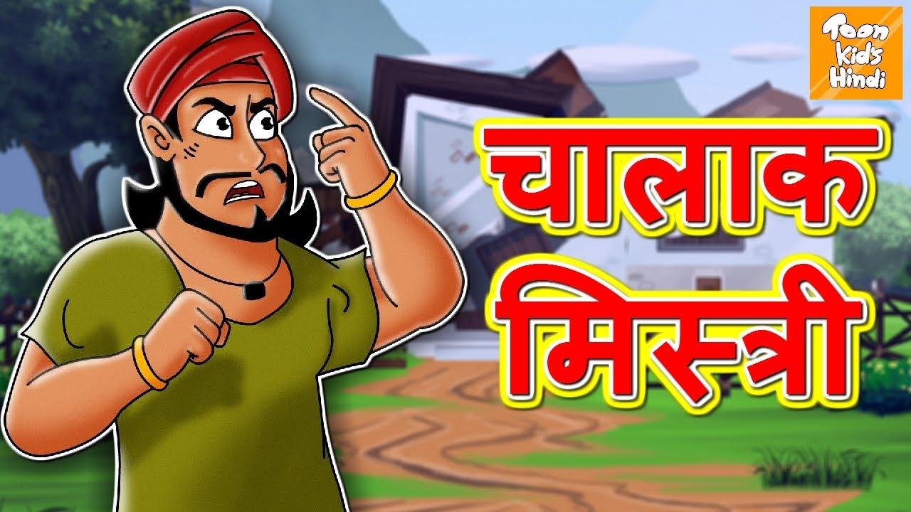 चालाक मिस्त्री | Chalak Mistry | Hindi Kahaniya | Hindi Fairy Tales