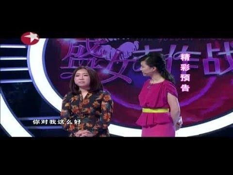 中国首档情感脱口秀《盛女大作战》20140116
