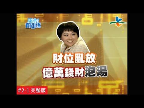 【完整版】風水有關係-慕鈺華 負債兩千萬,竟也能賺回上億財富? 2-1 /20121224