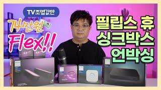 필립스 휴 싱크박스 국내정식 언박싱(feat.가든파이브…