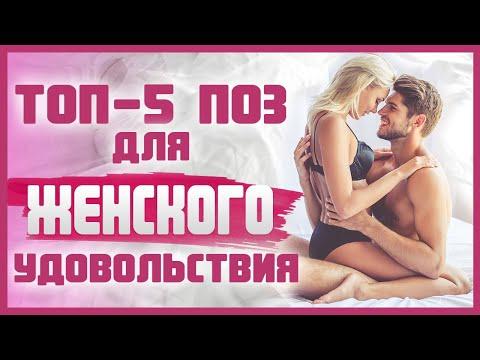 Самые ЛУЧШИЕ ПОЗЫ В СЕКСЕ для максимального женского удовольствия 18+