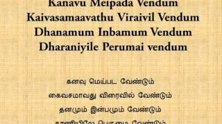 manathil uruthi vendum - Bharathiyar Song