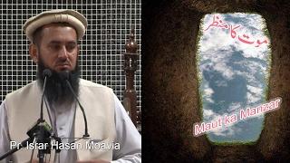 Maut ka manzar موت کا منظر Professor Israr Hassan Moavia