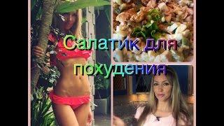 Салат из киви и куриного филе