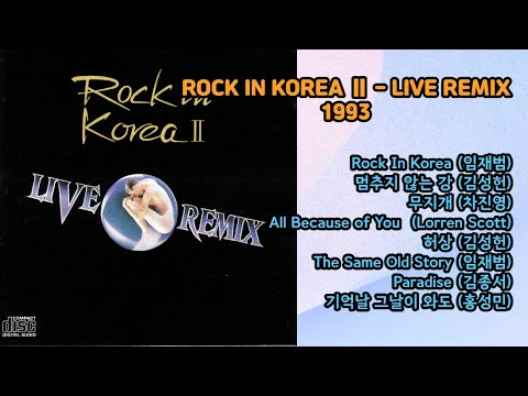 Rock In Korea Ⅱ - LIVE REMIX (1993)