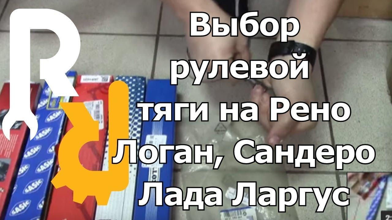 Рено Логан