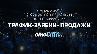 Презентация обновления amoCRM. Лучшие моменты. amoCONF весна 2017