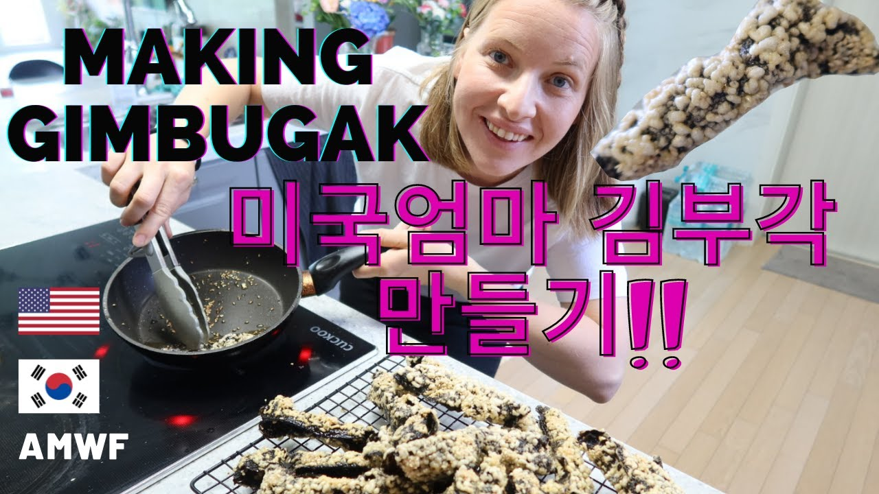 미국엄마 김부각 만들기!!...MAKING KOREAN GIMBUGAK SNACK/ 국제커플 /[ENG/KR] Life in Korea / AMWF