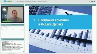 eLama: Как настроить поисковую рекламу в Яндекс.Директе от 14.02.18