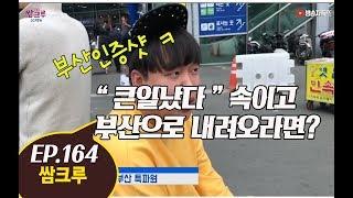 """쌈크루 164 - """"큰일났다"""" 속이고 친구를 부산으로 부르면? ㅋ(홍정우,우승현,장인석)"""