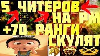 Варфейс 5 ЧИТЕРОВ В 1 ТИМЕ НА РМ ЧАРЛИ+70 РАНГИ СКУЛЯТ