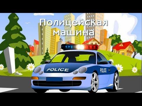 Мультфильм для детей про полицейскую машину.  Развивающий мультик