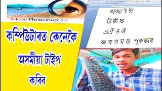 Type Assamese in computer without any software बिना किसी सॉफ्टवेयर के कंप्यूटर में असामि टाइप करें screenshot 5