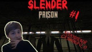 Брайн пугается в Slender'e #1 | НОВОГОДНИЙ ВЫПУСК!