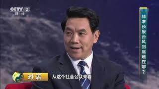 [对话]精准预报台风到底难在哪?| CCTV财经