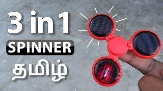 சிறந்த  3 in 1 Fidget Spinner | 3 in 1 Best Fidget Spinner in 2018