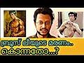 Bruce Lee 39 S Death Mystery Explained ബ ര സ ല യ ട മരണ PsyTech Malayalam Karikku mp3