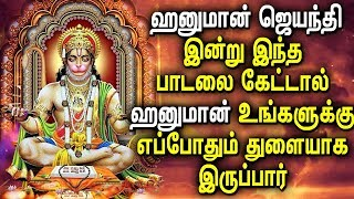 Listen The Songs of Lord Hanuman & You Have The Success of Your Work | Best Tamil Devotional Songs
