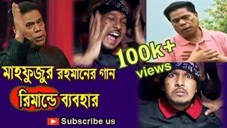 মাহফুজুর রহমানের গান রিমান্ডে ব্যবহার/ Mahfuzur Rahman Songs Troll/Atn bangla/chittagong tuber