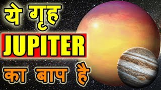 खोजा गया अब तक का सबसे बड़ा गृह || Largest planet in the universe || Biggest planet || Exoplanet
