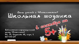 День Знаний с