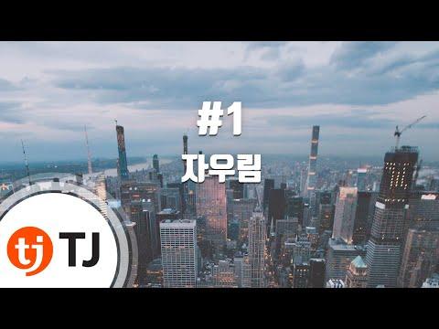 [TJ노래방] #1 - 자우림 (Jaurim) / TJ Karaoke
