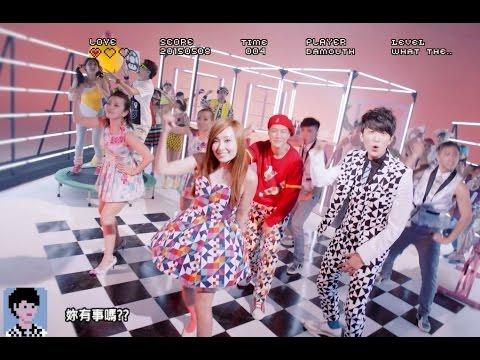 大嘴巴Da Mouth [有事嗎? / What The....] 官方 Official MV