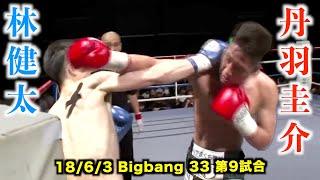 Bigbang33 第9試合