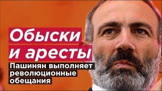 Армения: обыски и аресты. Пашинян выполняет революционные обещания