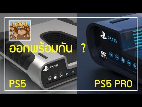 Playstation 5 Pro จะออกพร้อม PS5 ? ซื้อเครื่องเล่นเกม Sony รุ่นไหนดี ?