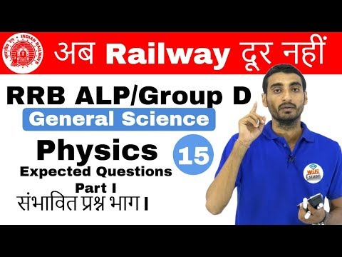 9:00 AM RRB ALP/Group D I General Science by Vivek Sir | Expected ques |अब Railway दूर नहीं I Day#15