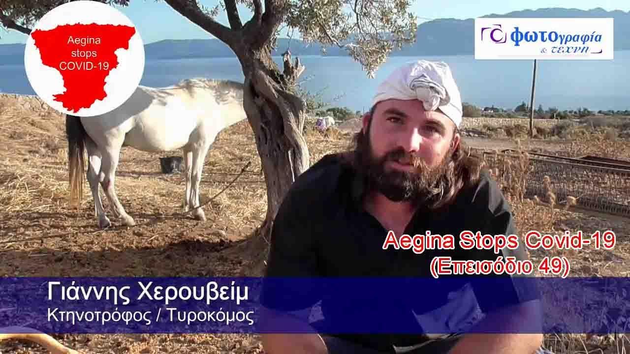 Aegina Stops COVID-19 (Επεισόδιο 49: Κτηνοτροφία, Πυλώνας κατά της Πανδημίας)