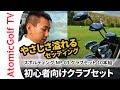 【試打動画】スポルディング NP-03 クラブセット 10本組 (大型ヘッド,フェアウェイウ…