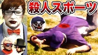 【4人実況】 邪魔者は消せ! 楽しすぎる『 殺人スポーツ大会 』【GTA 5 オンライン】 thumbnail