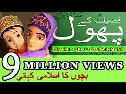 URDU  ISLAMIC  STORY FOR KIDS thumbnail