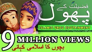 URDU  ISLAMIC  CARTOON FOR KIDS
