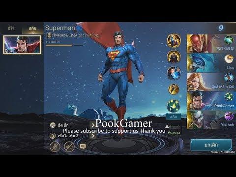[ROV] - Superman โรมมิ่งที่ทีมต้องการ