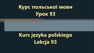 Польська мова. Урок 93 - Складнопідрядні речення з чи