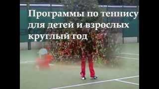 Школа тенниса - уроки-тренер +7(963)6397137