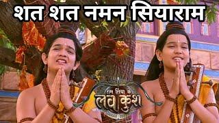 Luv-Kush Singing Ramayan || Shat Shat Naman Siyaram || Ramsiya Ke Luv-Kush