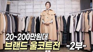 22개 브랜드 겨울코트전 [2부] ☺소재의 고급스러움+…